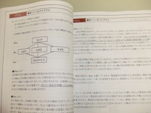 [image]顧客ファン化プログラム DVD&ノウハウマニュアル