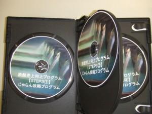 [image]じゃらん攻略プログラム DVD&ノウハウマニュアル