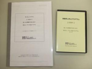 [image]「売れる!プラン」作成プログラム DVD&ノウハウマニュアル