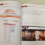 [image]超簡単SEO(検索エンジン最適化)プログラム DVD&ノウハウマニュアル